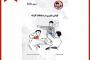 قوانین داوری در مسابقات کاراته نسخه ۲۰۲۰