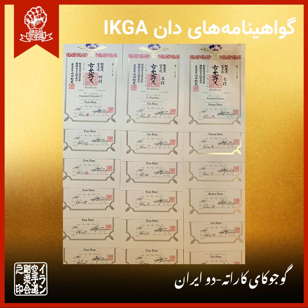 گواهینامه های دان IKGA